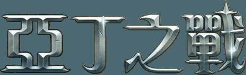 暢玩 亞丁之戰 PC版