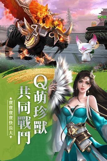 暢玩 天龍八部 – 大俠哩來 PC版 9