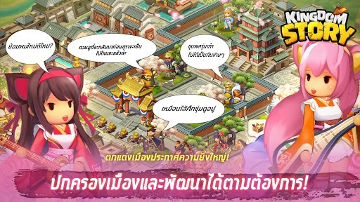 เล่น Kingdom Story: RPG on PC 12