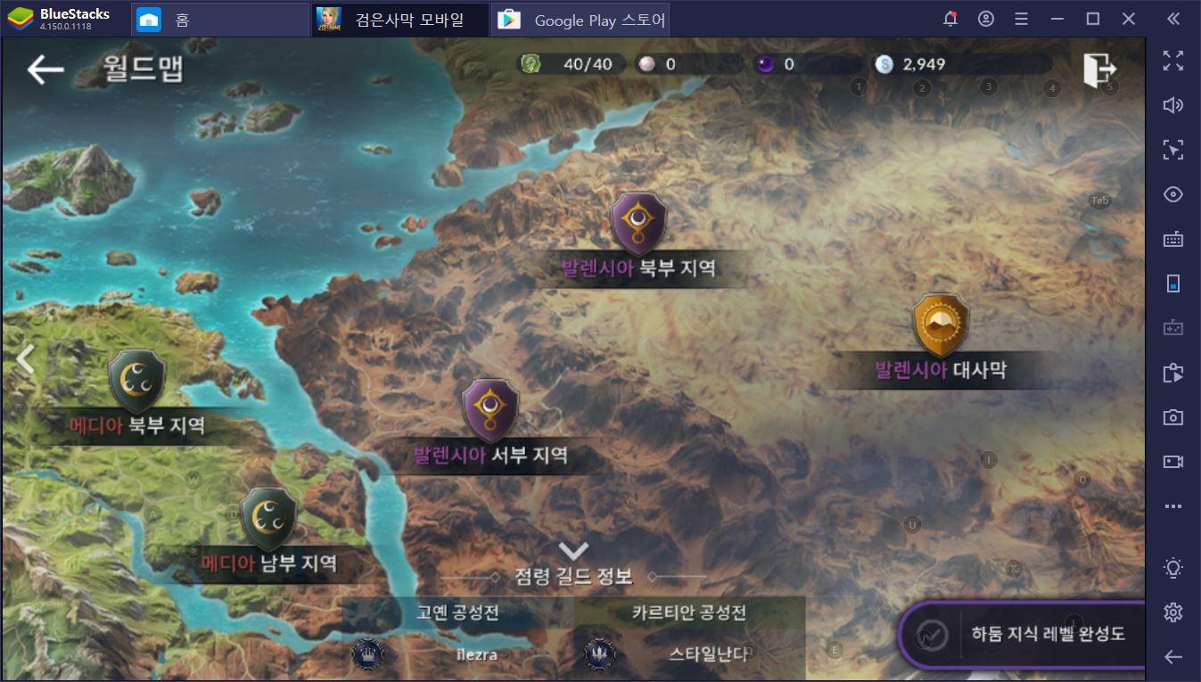 BlueStacks와 검은사막 모바일의 대규모 업데이트에 대해 알아봐요!