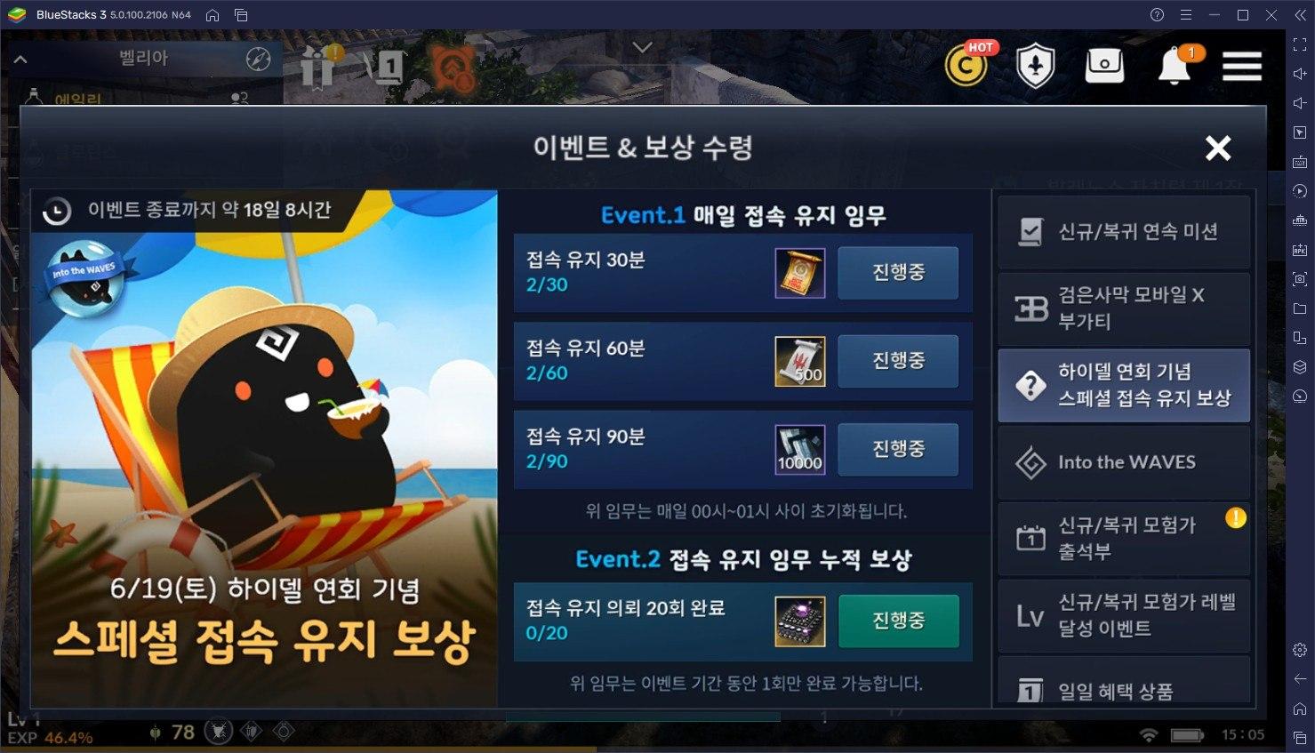 검은사막: 모바일 신규 클래스 업데이트, PC에서 블루스택 앱플레이어로 여름에 이보다 더 어울릴 수 없는 커세어를 성장시켜나가보세요!