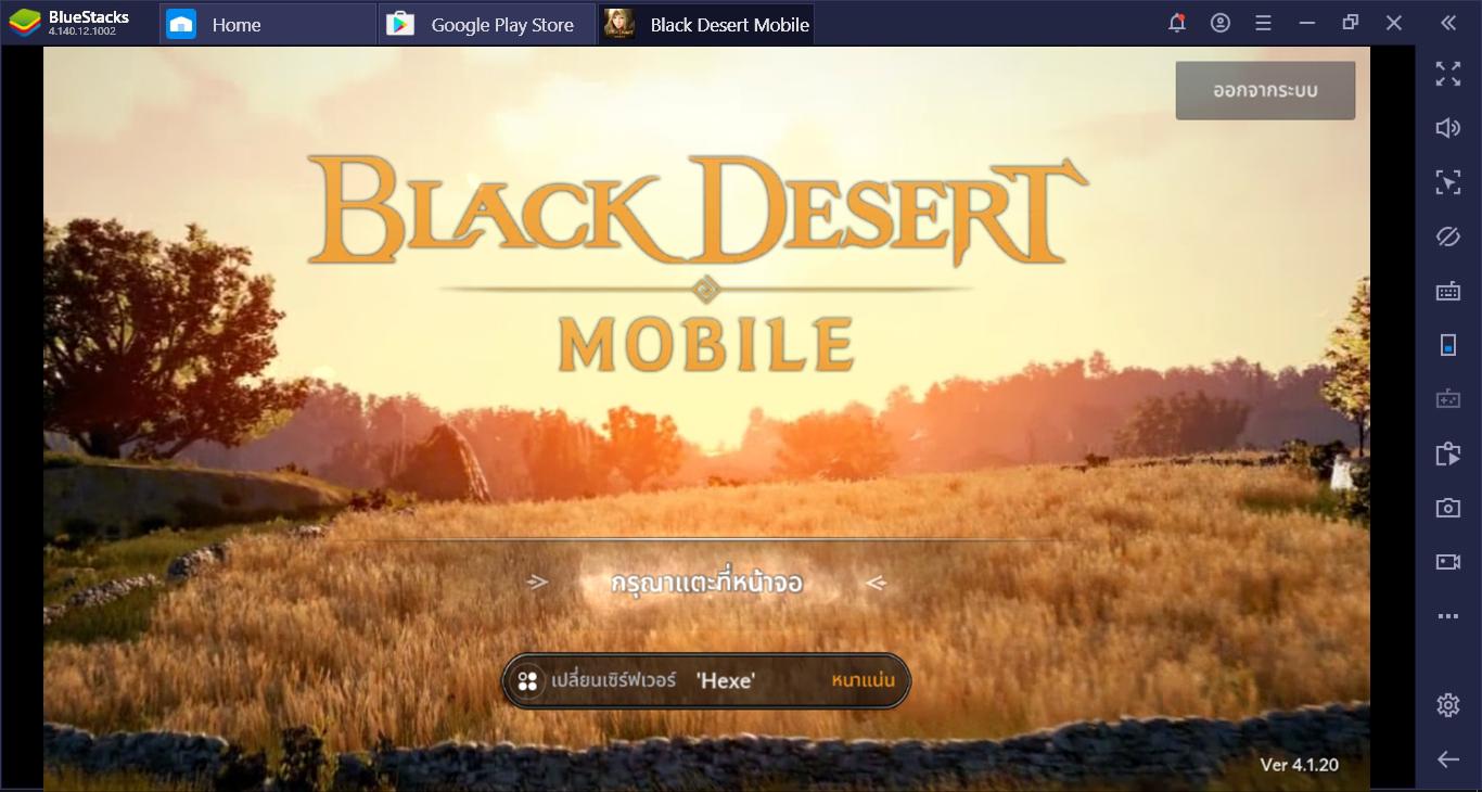 Black Desert Mobile พาส่องอาชีพสุดเจ๋งที่ยังไม่เข้าเชิฟเวอร์ Global