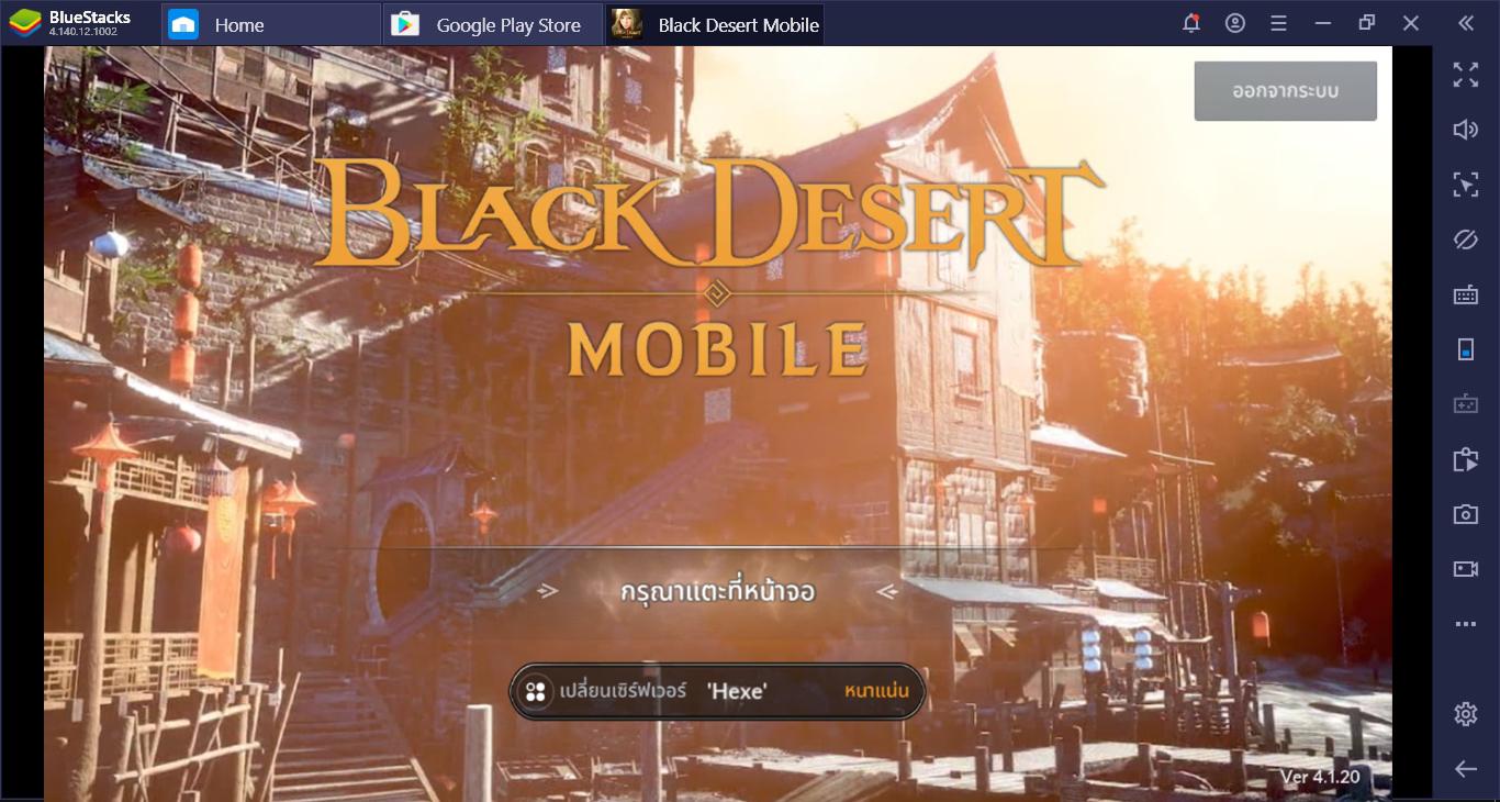Black Desert Mobile อัพเกรดอาวุธอย่างไรให้คุ้ม
