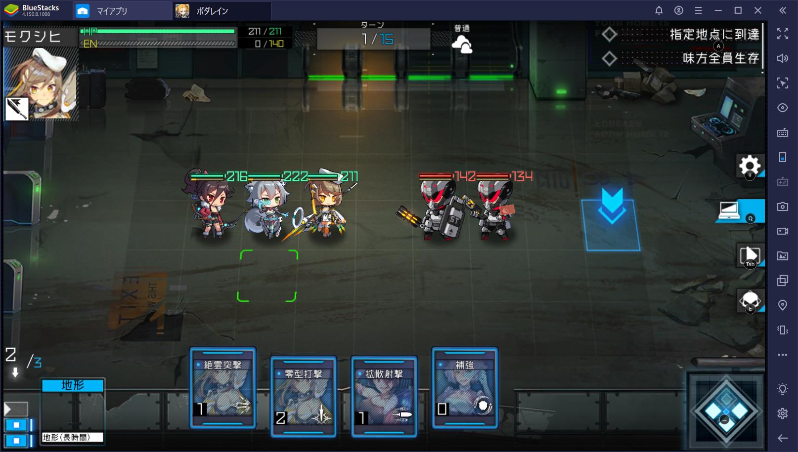 BlueStacksを使ってPCで『ボーダーレイン』を遊ぼう