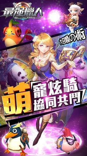 暢玩 最強獵人 PC版 5
