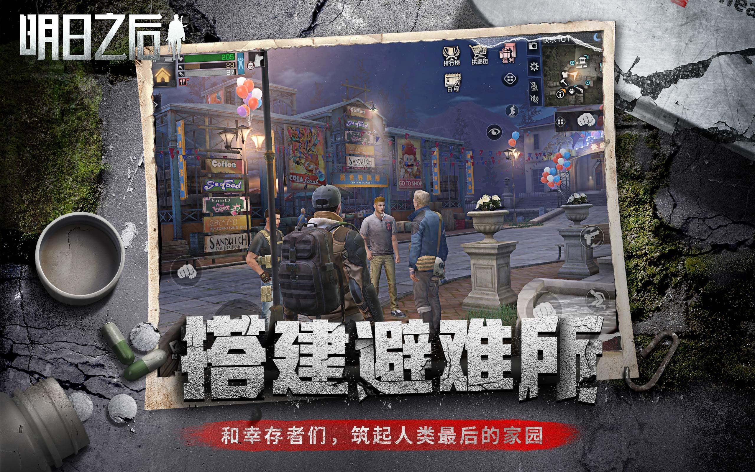 Download LifeAfter-明日之后 on PC with BlueStacks