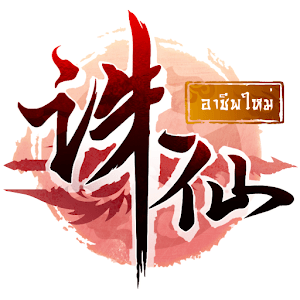 เล่น ZhuXian-กระบี่เทพสังหาร on PC 1