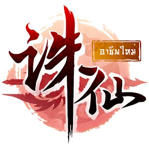 ZhuXian-กระบี่เทพสังหาร
