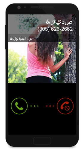 إلعب Fake Call 2 on pc 3