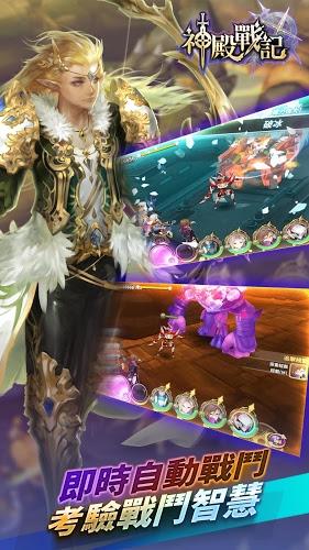 暢玩 神殿戰記- 原創奇幻冒險RPG PC版 7