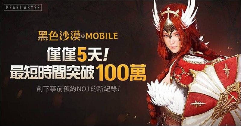 新職業與破紀錄的期待 為什麼台灣玩家該玩《黑色沙漠M》