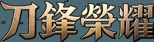 Play 刀鋒榮耀【TW】 on PC