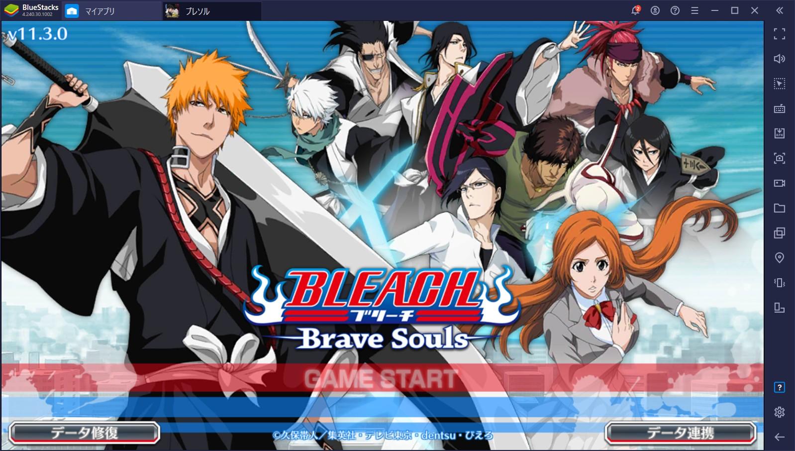 BlueStacks:『BLEACH Brave Souls』初心者向け攻略ガイド