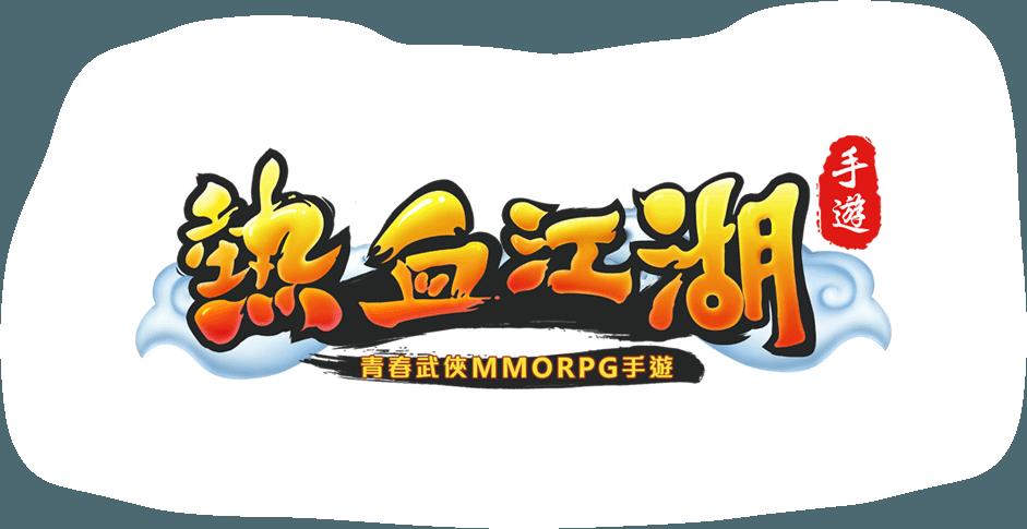 熱血江湖 – 青春熱血,再戰江湖 PC版