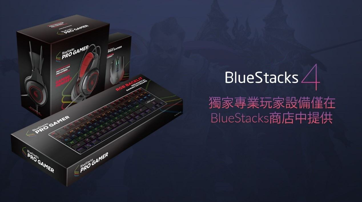 BlueStacks 4 的8大躍進