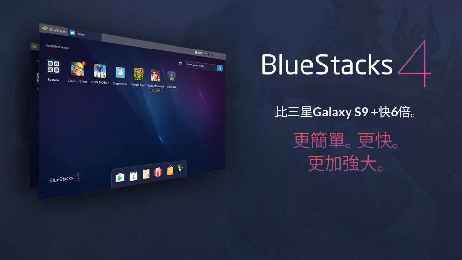 BlueStacks 4:大有改進、執行順暢,記憶體使用量最佳化大有進步