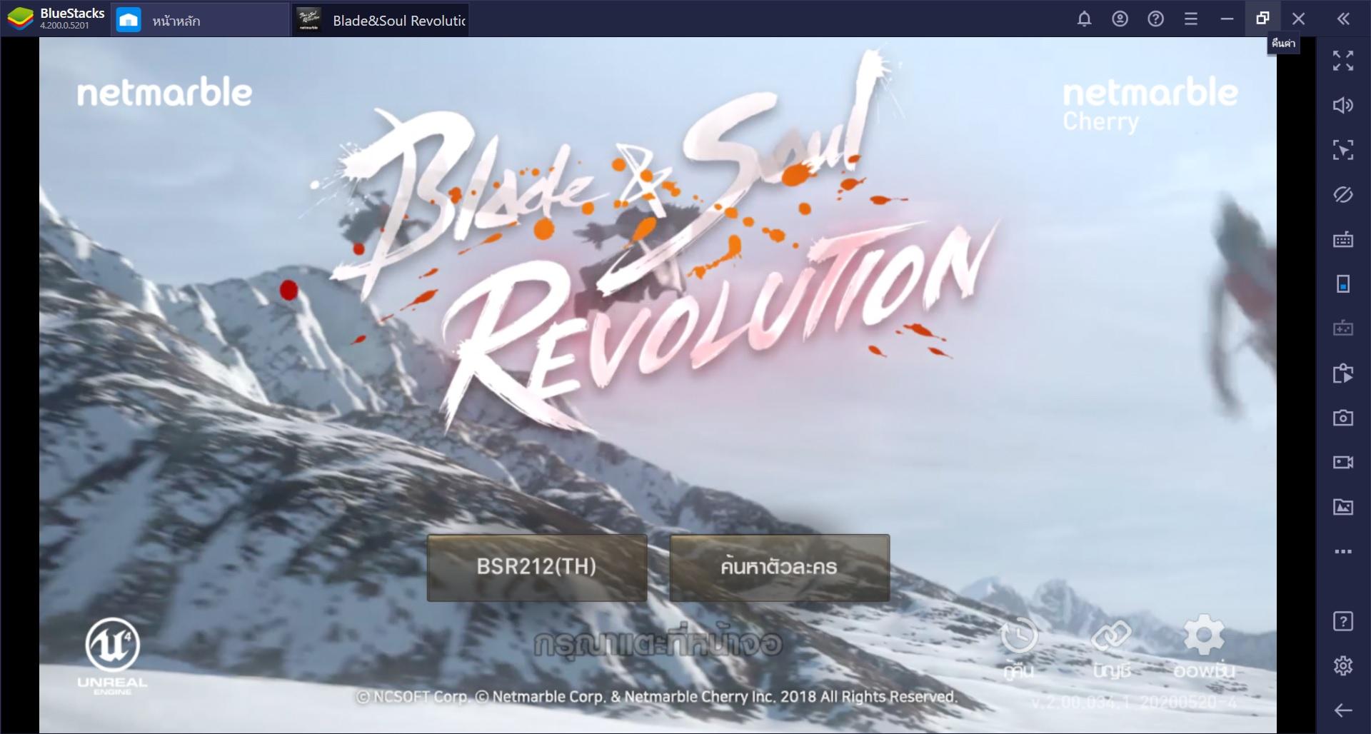 เพราะอะไรถึงต้องเล่น Blade and Soul Revolution ผ่าน BlueStacks