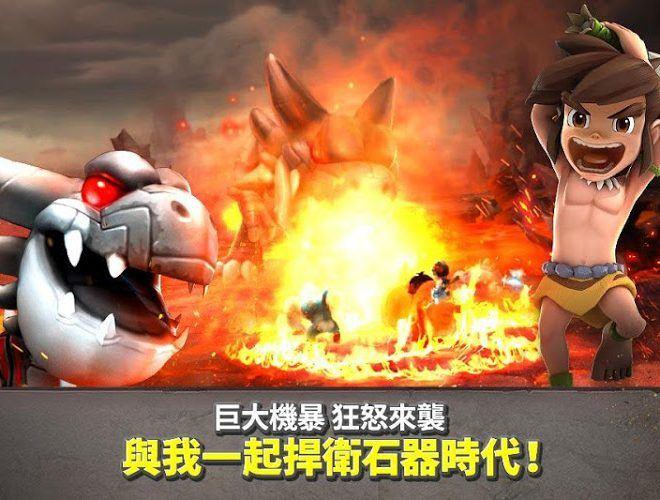 暢玩 石器時代 起源 PC版 5