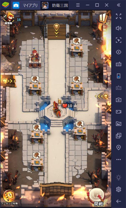 BlueStacksを使ってPCで『防衛三国志:~ぷちかわ武将と戦略バトル~』を遊ぼう