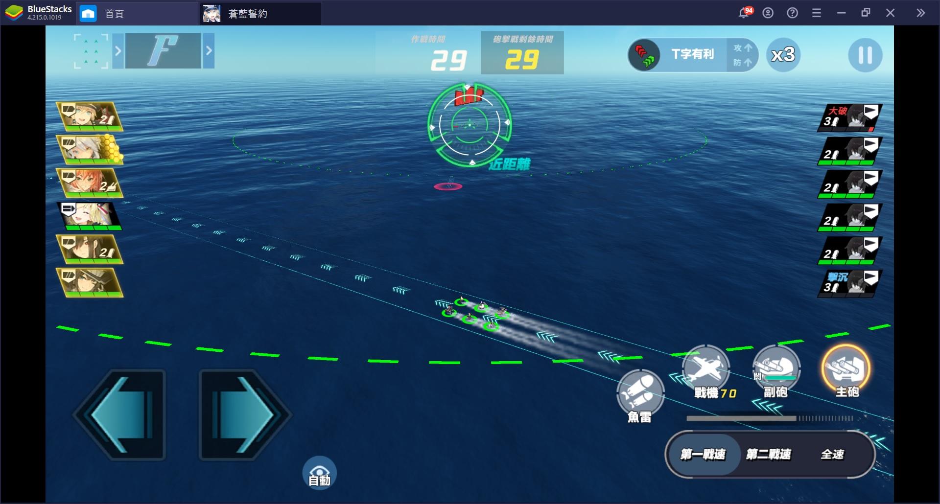 使用BlueStacks在PC上遊玩3D 艦姬即時海戰遊戲《蒼藍誓約》