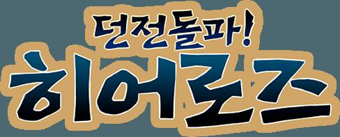 즐겨보세요 던전돌파! 히어로즈 : 방치형 액션 RPG on PC