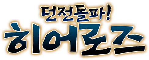 Play Dungeon Breaker Heroes on PC