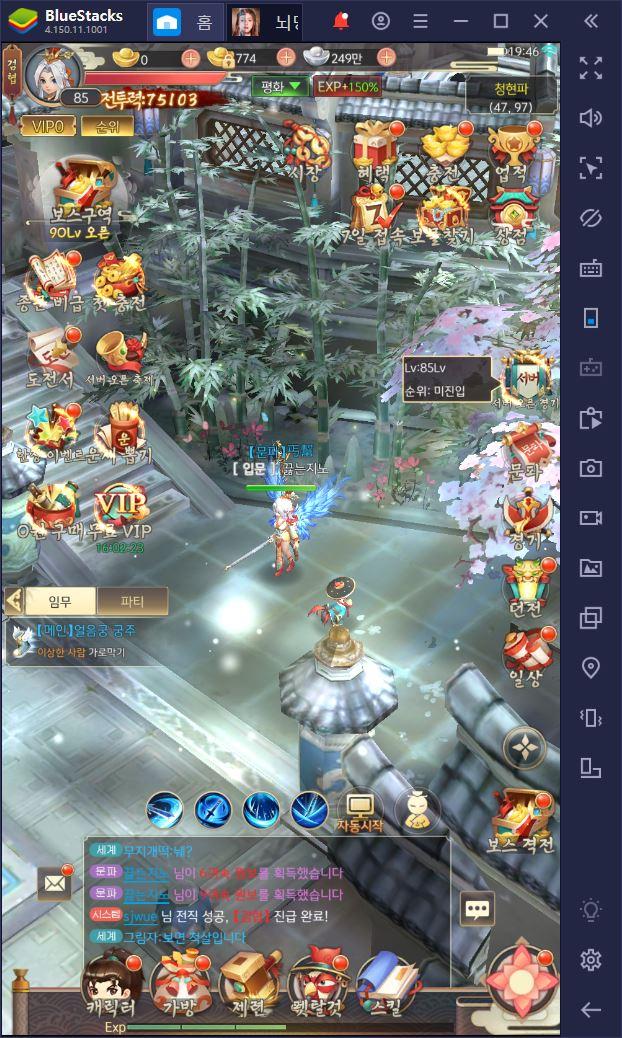 간편하게 즐기는 액션 무협 RPG, 뇌명천하를 BlueStacks로 즐기자!