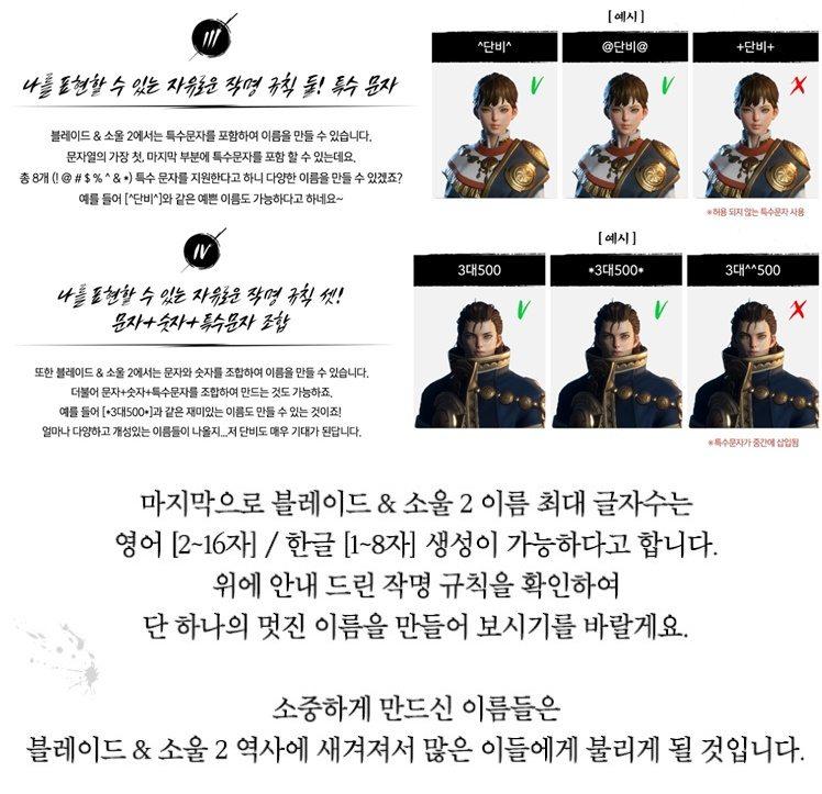 블레이드 앤 소울 2 사전 캐릭터 생성 일정 공개, PC에서 쉽게 참여해봐요!