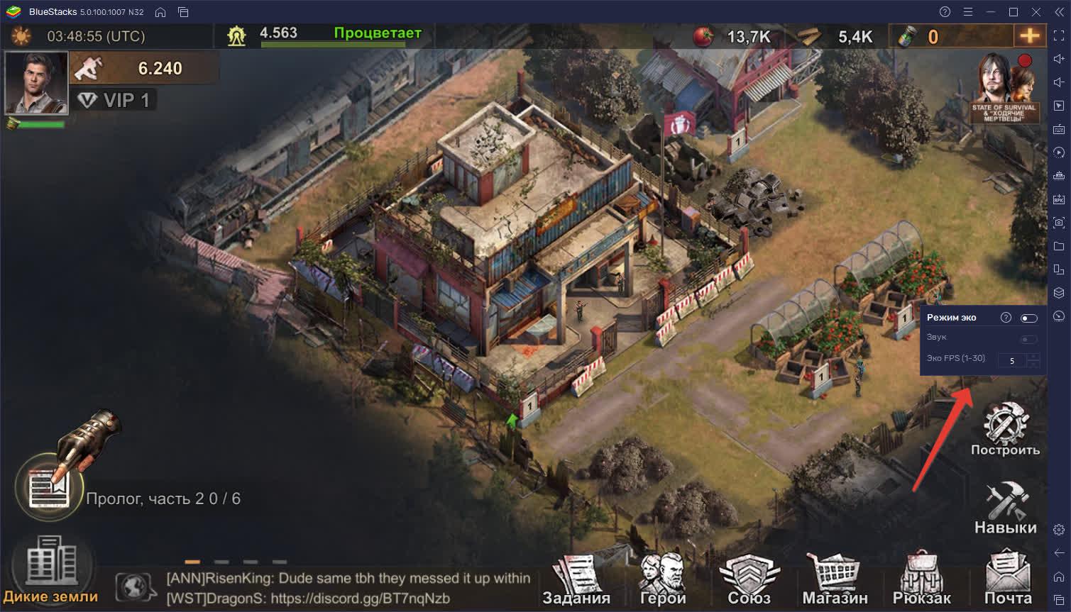 Получите еще больше преимуществ при игре в State of Survival на ПК вместе с BlueStacks 5!