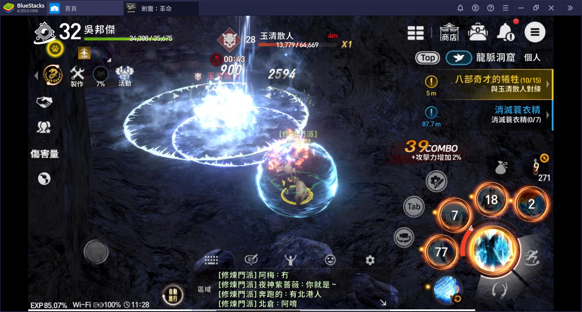 《劍靈:革命》新手極速升級攻略