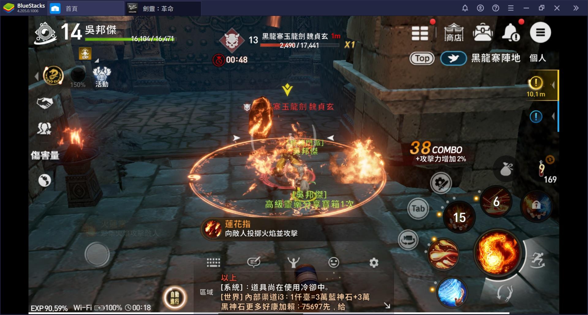 使用BlueStacks在PC上遊玩東方仙俠風格MMORPG鉅作《劍靈:革命》