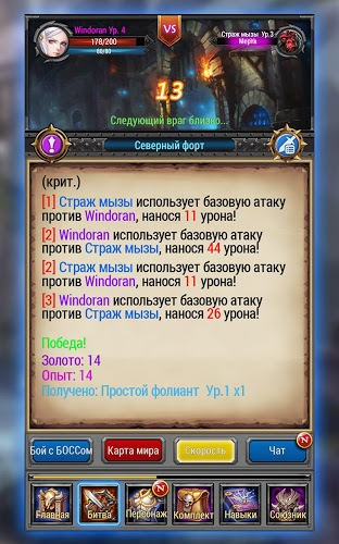 Играй Просто RPG — EZ PZ RPG На ПК 13