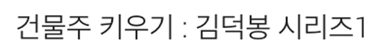 건물주 키우기 : 김덕봉 시리즈1 즐겨보세요