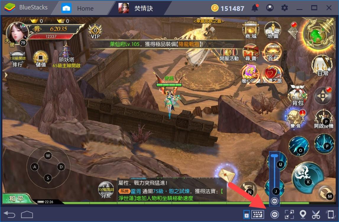如何調整BlueStacks中的「遊戲控制」功能來遊玩《焚情訣》