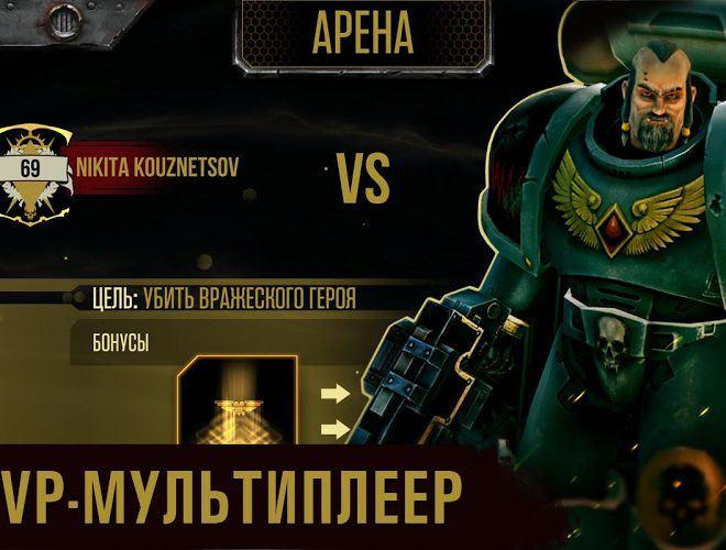 Играй Warhammer 40,000: Space Wolf on pc 7