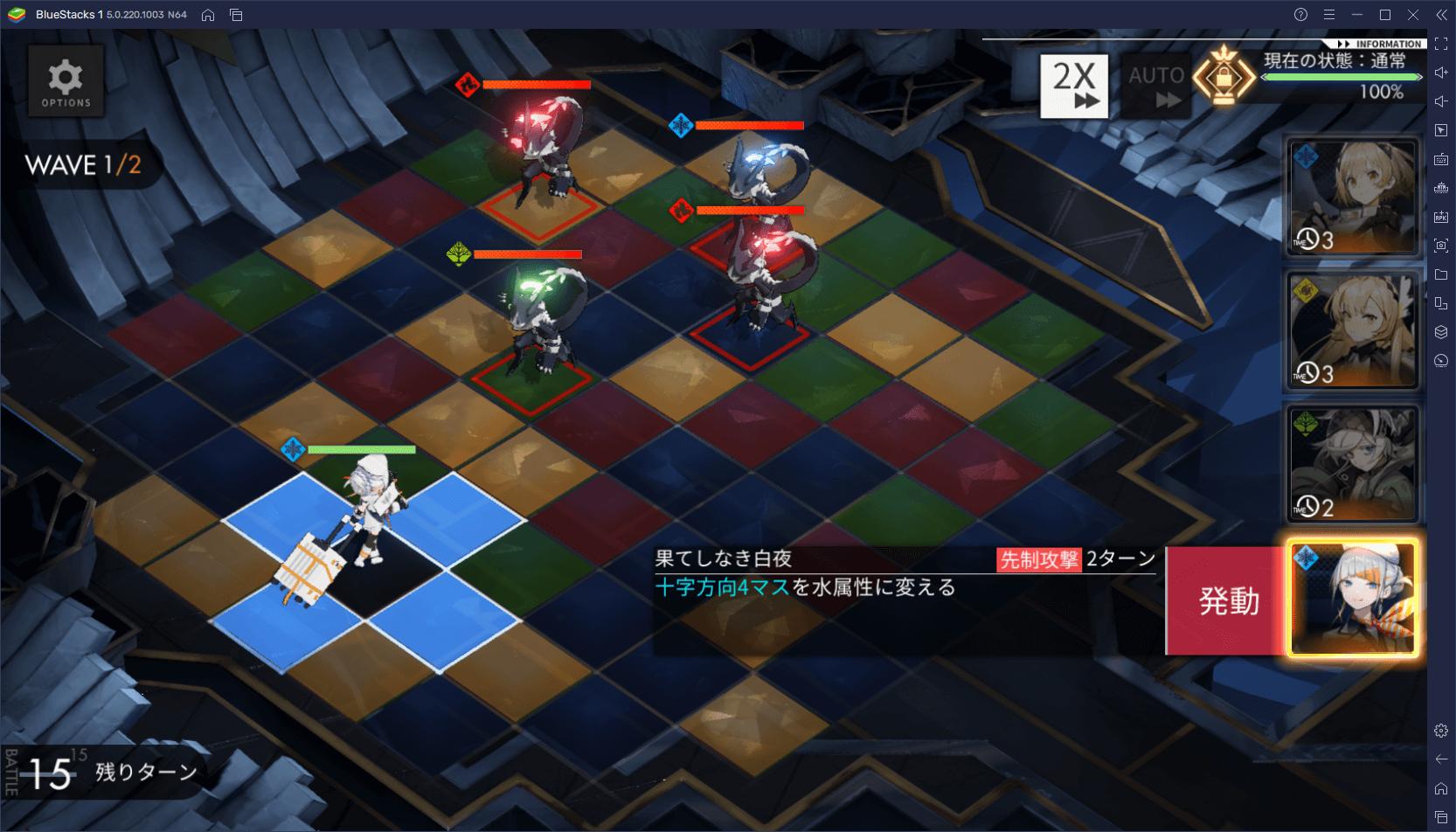 BlueStacksを使ってPCで『白夜極光』を遊ぼう