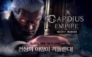가디우스 엠파이어 (Gardius Empire)