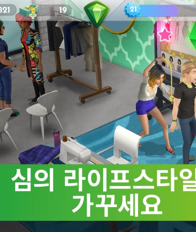 즐겨보세요 The Sims 심즈 모바일 on PC 17