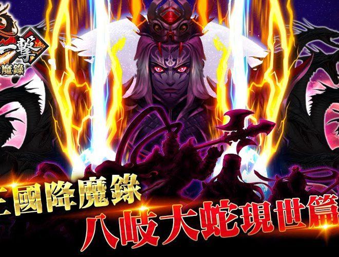 暢玩 蒼龍一擊 – 三國降魔錄 PC版 9