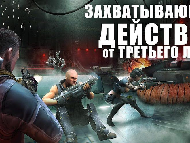 Играй Cover Fire На ПК 4
