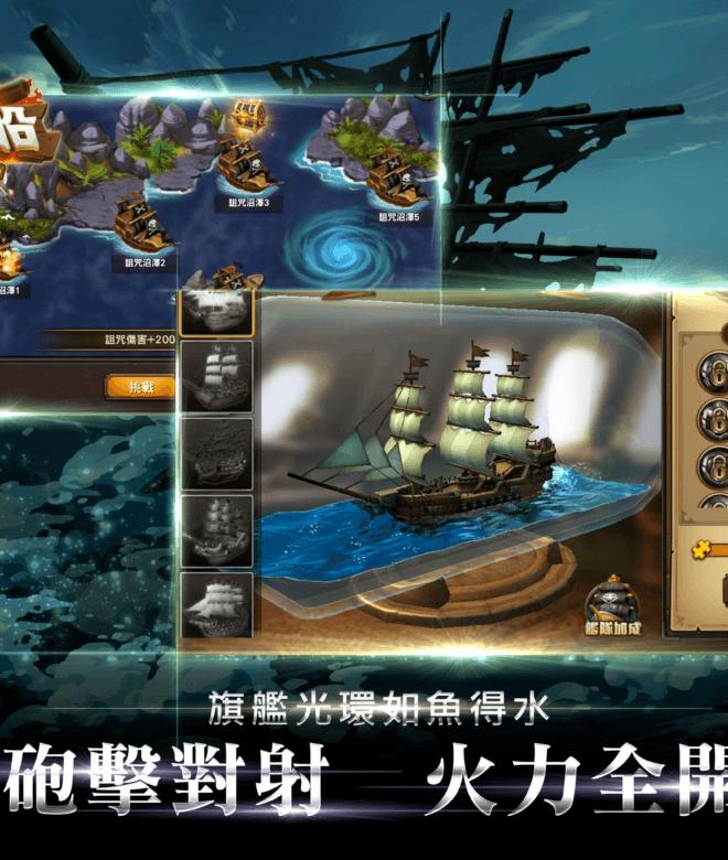 Play 神鬼奇航M on PC 15