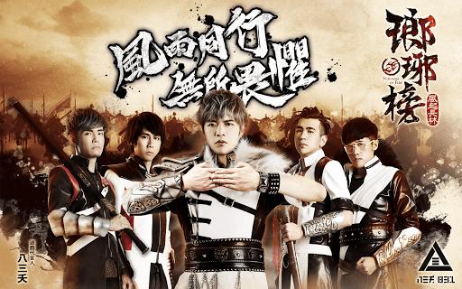 暢玩 瑯琊榜3D-風起長林 PC版 3