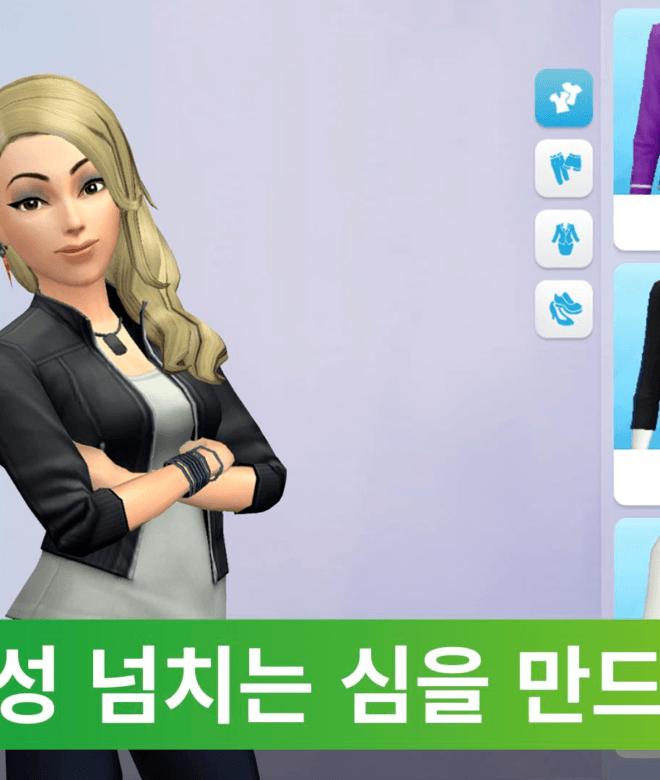 즐겨보세요 The Sims 심즈 모바일 on PC 3