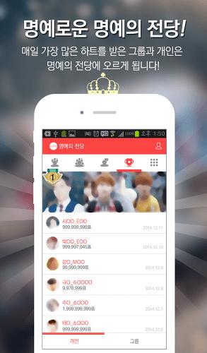 즐겨보세요 최애돌♡ – 남자 여자 아이돌 순위 on PC 5