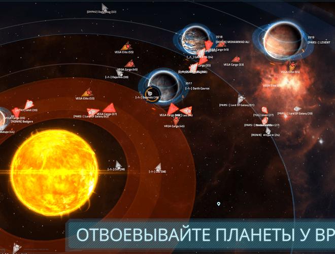 Играй VEGA Conflict На ПК 19