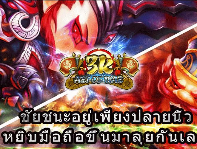 เล่น 3K Art of War on PC 13
