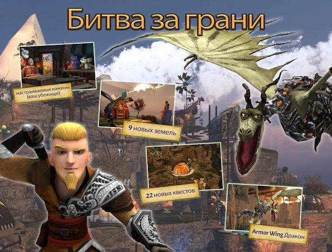 Играй School of Dragons На ПК 8