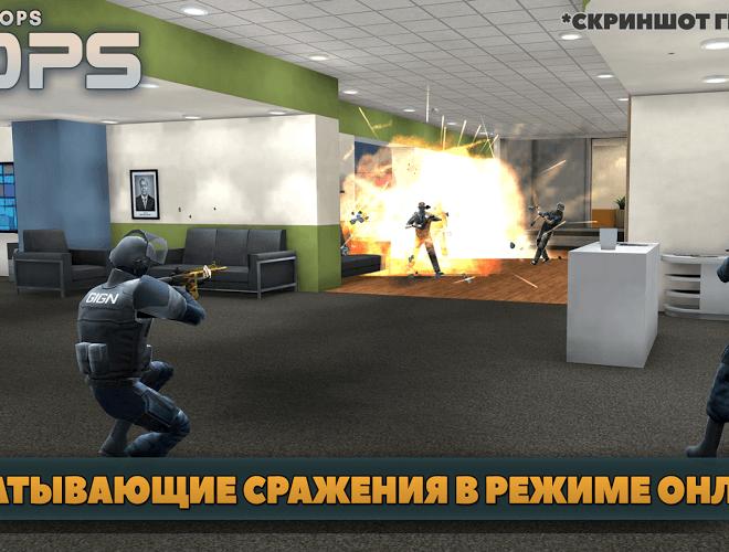 Играй Critical Ops На ПК 2