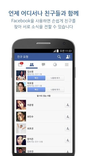 즐겨보세요 Facebook Android App on PC 2