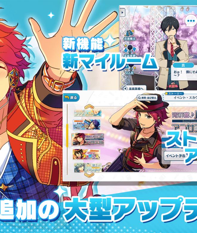 Play あんさんぶるスターズ! on PC 4